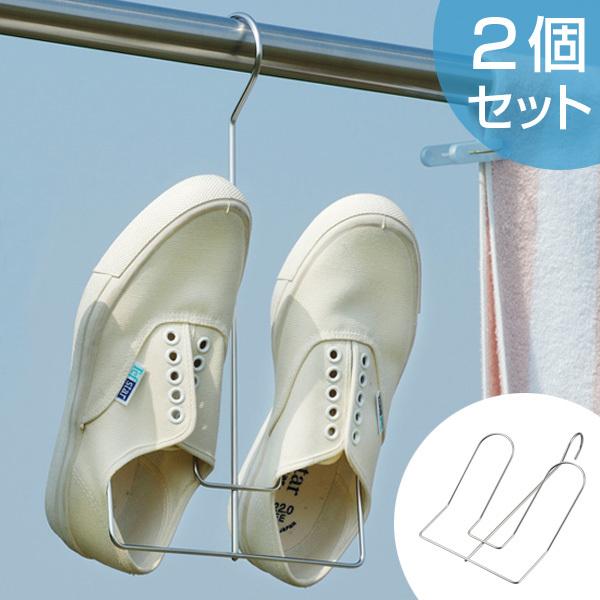 洗濯ハンガー シューズハンガー シューズ&バスブーツハンガー2本組 ( 洗濯 物干し.