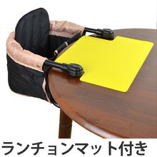 テーブルチェア ランチョンマット付 折り畳み 赤ちゃん
