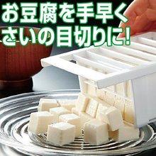 豆腐カッター さいの目切り
