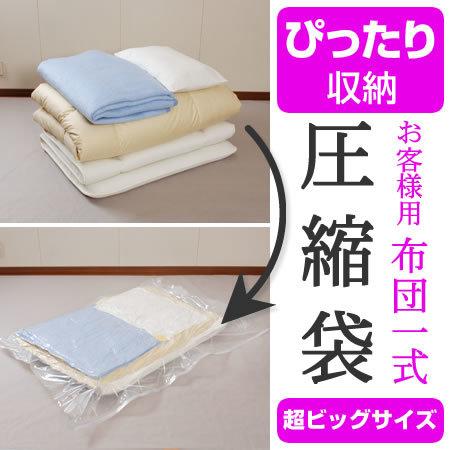 布団圧縮袋 ぴったり収納 お客様一式用