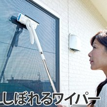 窓・網戸・楽絞りワイパー 伸縮