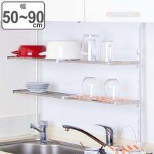 つっぱり棚 2段 伸縮式 幅50~90cm ステンレス製 水切り棚 組立式