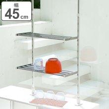 つっぱり棚 2段 幅45cm ロングサイズ ステンレス製 水切り棚 組立式
