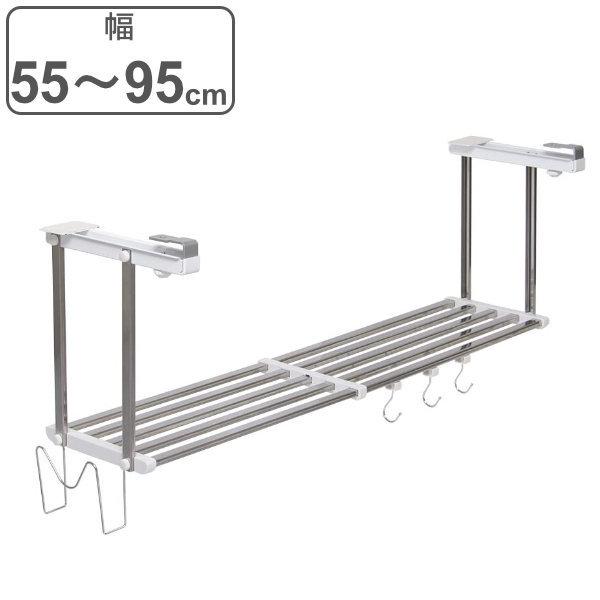 吊戸棚下収納 吊り戸下収納 伸縮式 幅55~95cm 1段 ステンレス製 アクセサリーセット 組立式