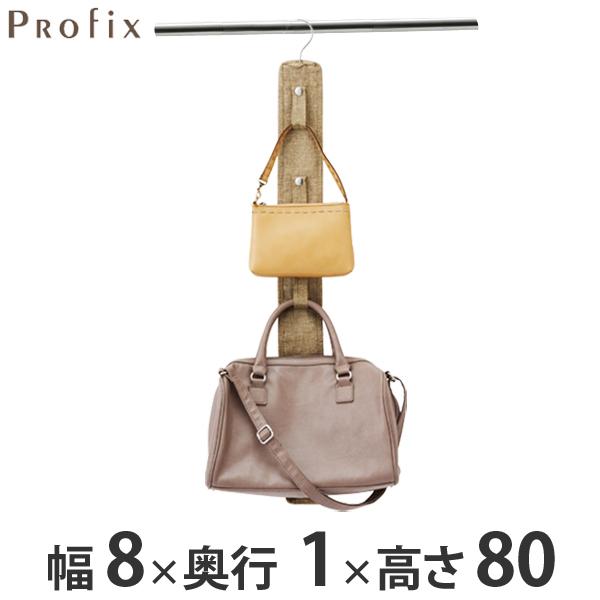 プロフィックス ボタン式5連フック 吊り下げ収納 ライトブラウン
