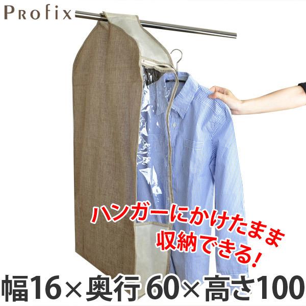 衣類カバー プロフィックス 高さ100cm ライトブラウン