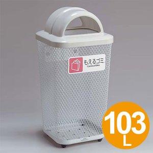 ファッション 屋外用ゴミ箱 103L 分別グランドコーナー 角型 フタ付き もえるゴミ用 ( 送料無料 ダストボックス 業務用 メッシュ テラモト ), 大黒屋 ブランド館 627d99d2