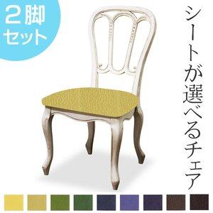 【日本産】 ダイニングチェア 2脚セット 肘掛なし 張地オーダー 白家具 メゾンチェア 無地 L-2836 いす ( 送料無料 チェア チェアー いす イス 椅子 天然木 マホガニー 開梱設置 開梱設置無料 アームレス 肘掛なし 猫脚 白家具 ) お好みの張り地が選べるクラシカルでお洒落なダイニングチェア, ミタマチョウ:5beab56b --- frmksale.biz
