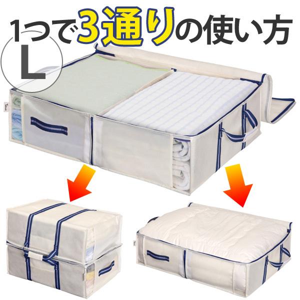 収納袋 L 幅100×奥行70×高さ18cm 空間の匠 衣類 衣類収納袋 透明窓付き
