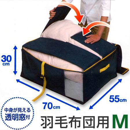 収納袋 コンパクト優収納袋 羽毛布団用 M