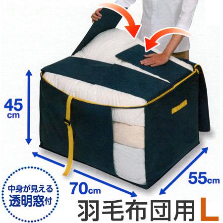 収納袋 コンパクト優収納袋 羽毛布団用 L