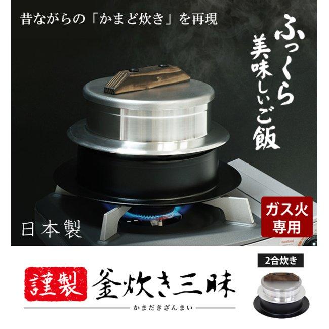 炊飯鍋 謹製 釜炊き三昧 2合炊き ガス火専用 日本製 UM ...