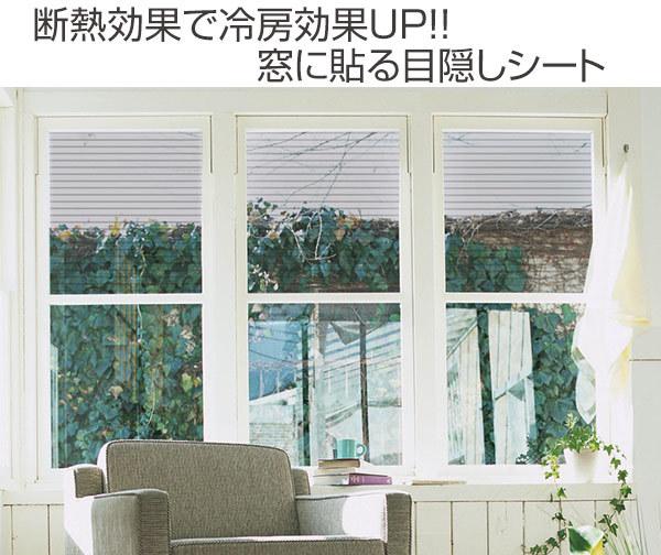 窓 遮 熱 シート