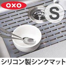 OXO オクソー シリコンシンクマット 小
