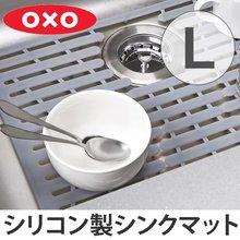 OXO オクソー シリコンシンクマット 大