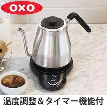 OXO オクソー ON 温度調整機能 タイマー付き 電気ドリップケトル 1.1L