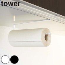 戸棚下 キッチンペーパーホルダー タワー tower