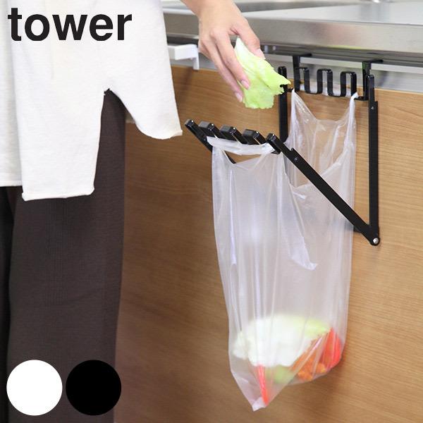 ゴミ箱 ごみ箱 レジ袋ハンガー タワー tower