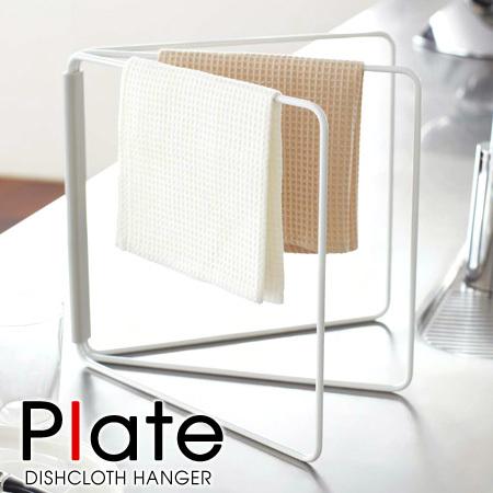 ふきん掛け 折り畳み布巾ハンガー スリム プレート Plate