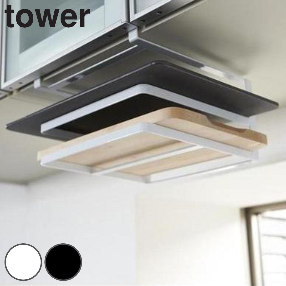 吊り下げラック 戸棚下まな板&布巾ハンガー タワー tower