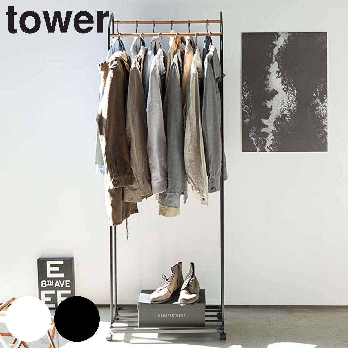 コートハンガー タワー tower 2段 台座付き スリム スチール製