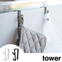 フック シンク下フック2段 タワー tower シンクドア用 2個組 スチール製