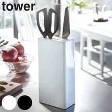 包丁スタンド キッチンナイフ&ハサミスタンド タワー tower ホワイト