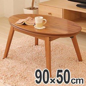 注目の 家具調こたつ テーブル noix(ノワ) オーバル型 幅90cm ( 送料無料 送料無料 センターテーブル 小型 楕円 こたつテーブル ローテーブル 机 デスク 楕円 座卓 小型 木製 ) 美しい木天板のシックなこたつ センターテーブル こたつテーブル, ソククル:496190d6 --- profil41.de