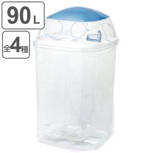 最も優遇 ゴミ箱 透明エコダスター ダストボックス 再生プラスチック製 90L ( 送料無料 ( 分別 ダストボックス 分別 樹脂製 ごみ箱 ) 軽量で丈夫な透明ボディで分別意識を高めるくず入れ ダストボックス 分別 樹脂製 ごみ箱, Bid Land:8a316aa0 --- mashyaneh.org