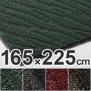 最高の品質 玄関マット 屋内用 サイズオーダー ロンステップマットタフ500 165x225cm 業務用 ( エントランスマット 送料無料 エントランスマット ( 業務用 別注 ) 土砂をしっかり取って持ち出させない、耐久性に優れた高級感あふれるマット エントランスマット 業務用 別注, セナ:635baa45 --- mashyaneh.org