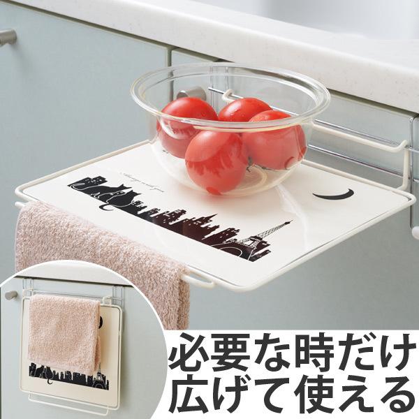 タオル掛け シンク扉簡易テーブル クロネコキッチン 補助テーブル スチール製