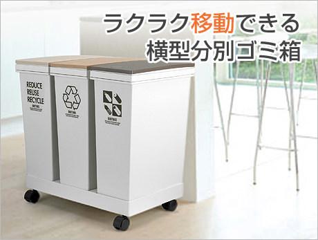 横型3分別ゴミ箱