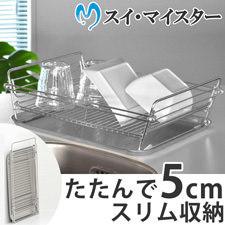 水切りかご SUIマイスター ステンレス 折りたたみ コンパクト 水切りラック 大 日本製