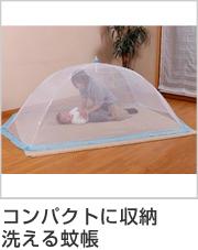 洗える ワンタッチ大人用枕蚊帳