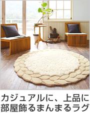 ラグ シンプルニット 円形 150×150cm