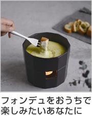 KAKOMI 鍋 キャンドル付