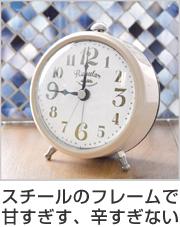 時計 置き時計 アラーム時計 ルナ