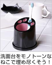 歯ブラシスタンド ネコ