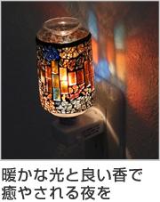 照明 アロマランプ モザイク アロマライト コンセント型