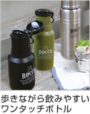 水筒 マグボトル ロッコ ワンタッチボトル 500ml 直飲み