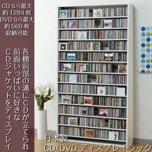 春のコレクション CDラック DVDストッカー 収納棚 DVDストッカー 大容量 CDラック 日本製 おしゃれ ホワイト CS1284W 大容量/ディスプレイラック/おしゃれ/壁面/本棚/書棚/国産/大型, 小田原市:4b073efe --- fukuoka-heisei.gr.jp