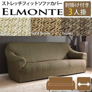 全日本送料無料 ソファーカバー 肘掛け付き 3人掛け用 ストレッチ 肘掛け付き 3人掛け用 スペイン製ストレッチフィット ソファカバー ELMONTE エルモンテ, アクティア:d96edd78 --- pyme.pe