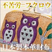 不苦労で幸運を呼び込む! 日本製本革財布