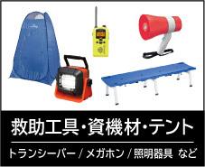 救助工具・資機材・テント