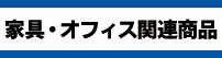 【家具・オフィス関連商品】