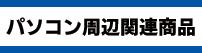 【パソコン周辺関連商品】