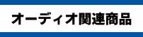 【オーディオ関連商品】