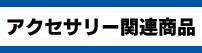 【アクセサリー関連商品】