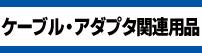 【ケーブル・アダプタ関連商品】