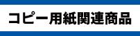 【コピー用紙関連商品】